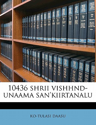 10436 Shrii Vishhnd-Unaama San'kiirtanalu by Daasu, Ko-Tulasi [Paperback]